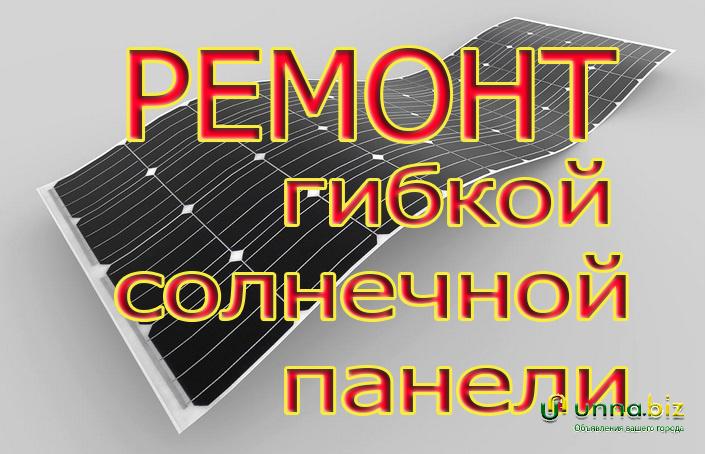 Не работает гибкая солнечная панель