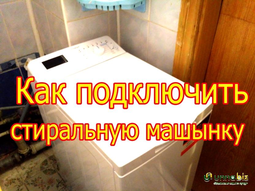 Как самому подключить стиральную машинку
