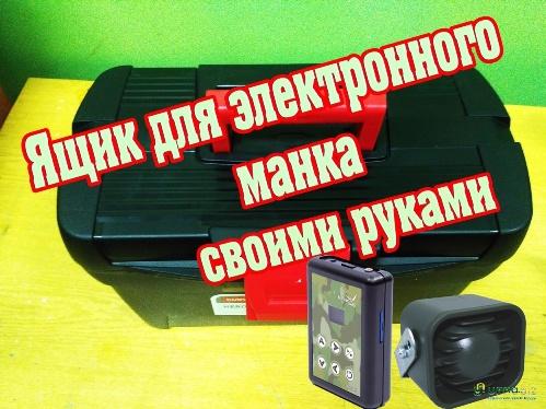 Ящик для электронного манка  своими руками? Видео
