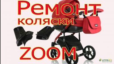 Ремонт коляски  Mioobaby Zoom 2 in 1 - Замена механизма складывания
