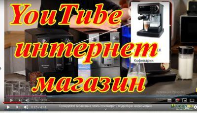 Новинка. Интернет магазин на  YouTube