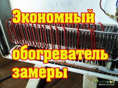 Экономный обогреватель - из провода - azion