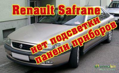 Renault Safrane  нет подсветки панели приборов