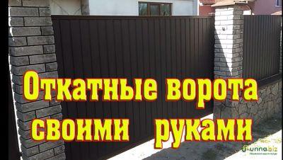 Откатные ворота своими руками Видео