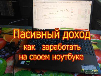 Как заработать биткоин на ноутбуке