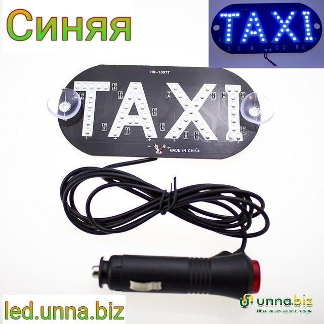 Светодиодная табличка такси taxi