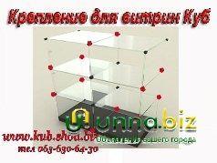 Фурнитура для витрина горка куб