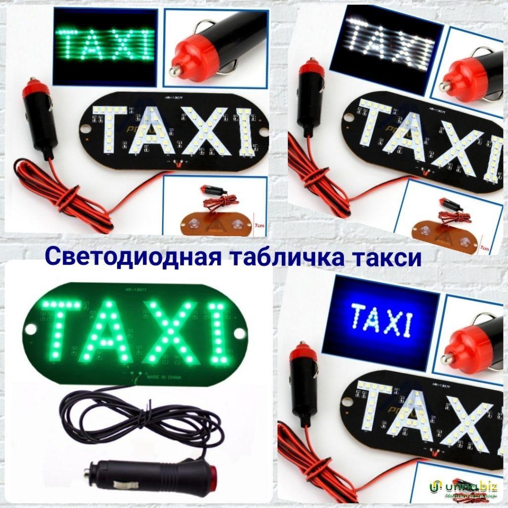 Светодиодная табличка такси