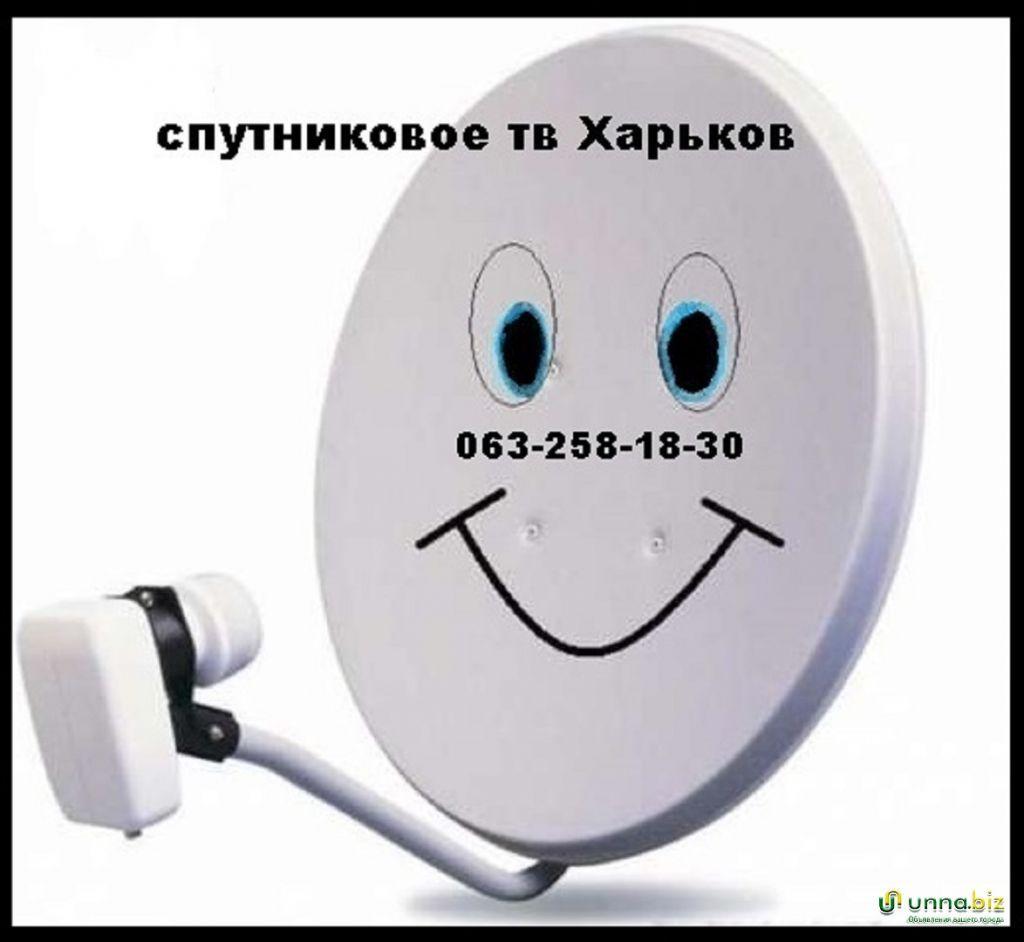 Цифровое спутниковое тв мастер в Харькове