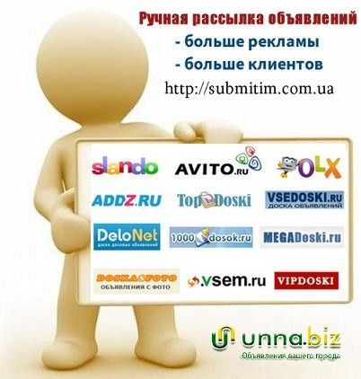 Ручная рассылка объявлений на доски Украины
