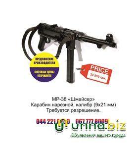 "Карабин полуавтоматический MP-38 (МП-38) 9х21 ""Шмайссер"""