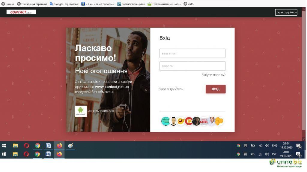Продам сайт Соц Сети Украины Contact