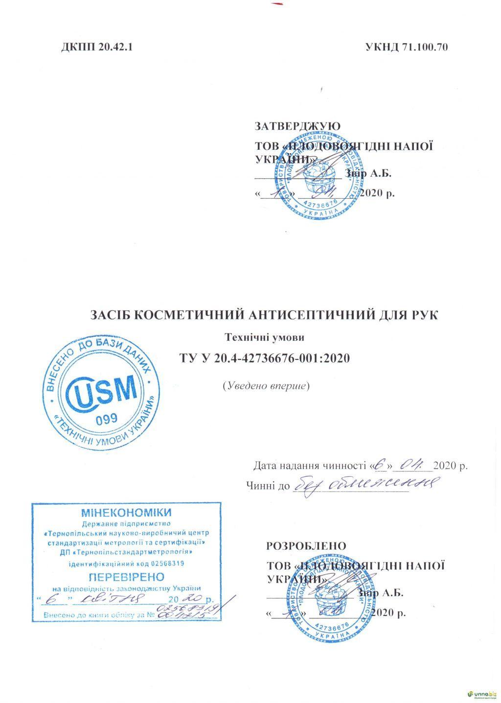 Сертифікація, санітарно-епідеміологічний висновок ДЕРЖПРОДСПОЖИВ служби України (гигиеническое заклю