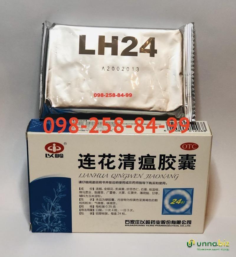 Препарат от вирусной инфекции и гриппа