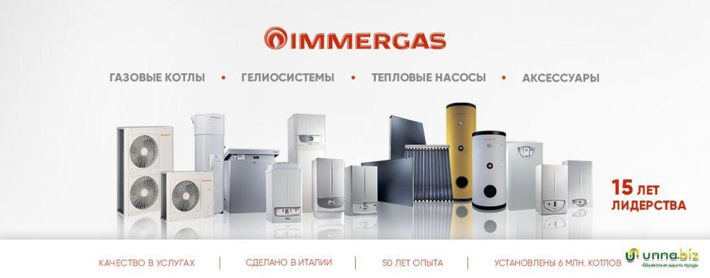 Отопительные системы от европейского бренда Иммергаз Украина - оборудование для отопления, тепловые