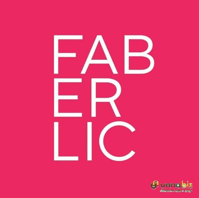 Скидка 20% на продукцию Фаберлик (косметика, парфюмерия, биоразлагаемая бытовая химия)