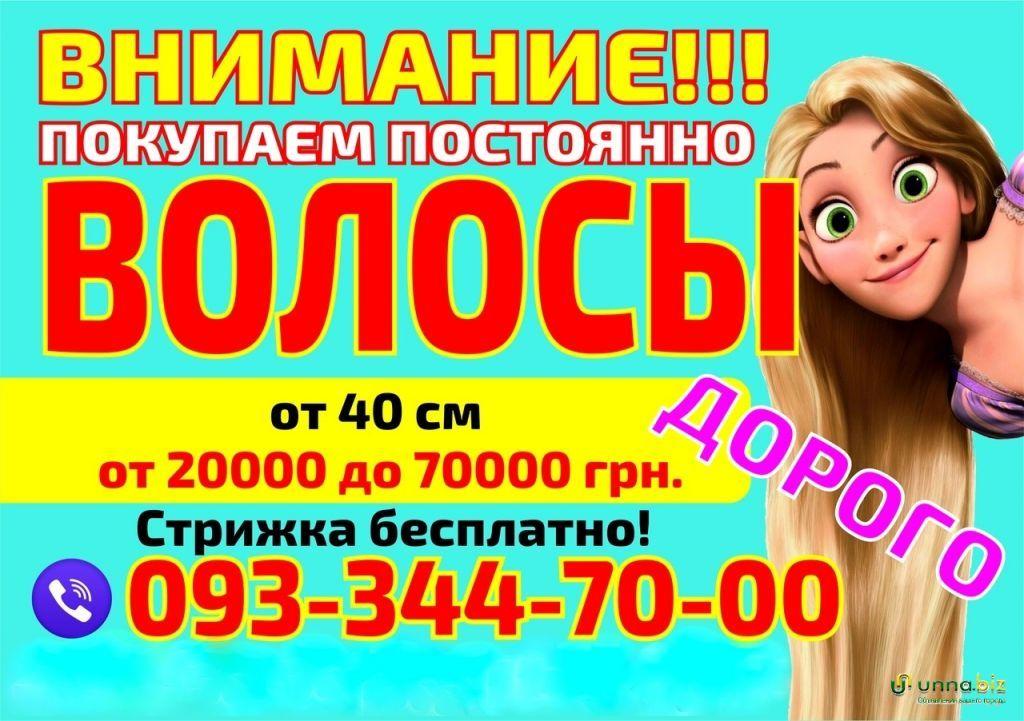 Куплю волосы дорого Полтава