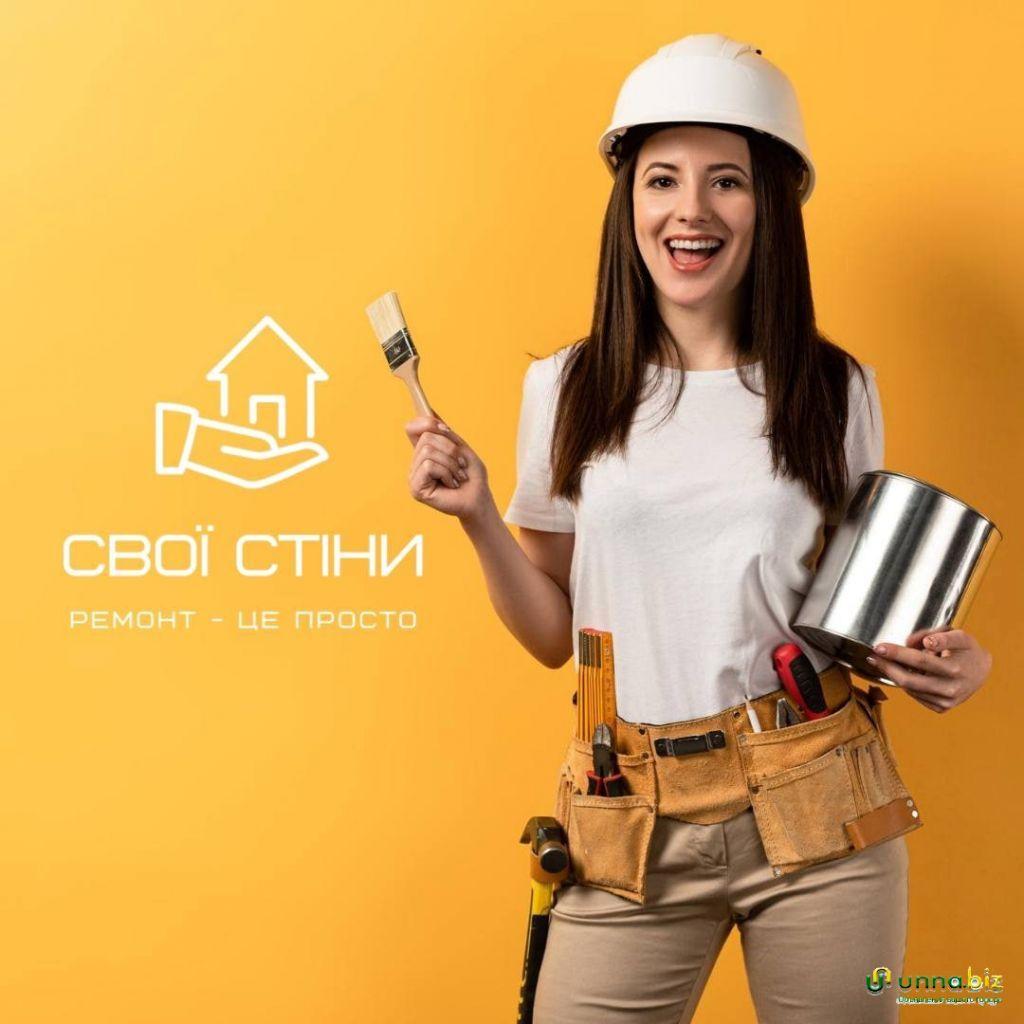Cтроительная компания  «Свои Стены». Ремонт квартир, домов под ключ. Киев