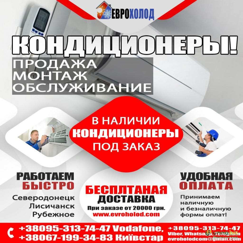 Продажа и монтаж кондиционеров от ЕвроХолод (Купить кондиционеры Северодонецк).