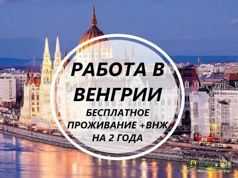 Срочный набор! Везем бесплатно c Украины по био! Работа в Венгрии! 700-950 долларов в месяц