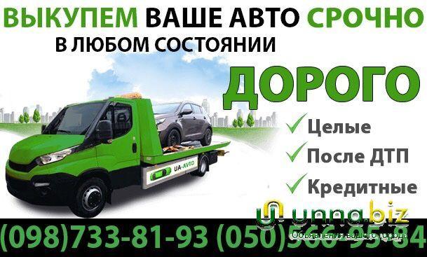 Выкуп авто в любом состоянии по всей Украине